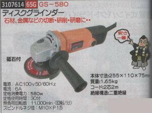 ディスクグラインダー GS-580