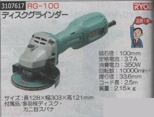 ディスクグラインダー RG-100 RYOBI