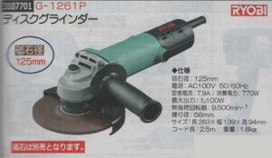 ディスクグラインダー G-1261P RYOBI