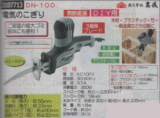 電鋸子DN-100株式會社儀式