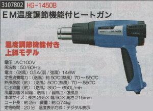 EM温度調整機能付ヒートガン HG-1450B