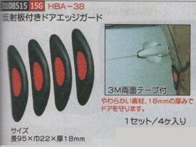 反射板付きドアエッジガード HBA-38