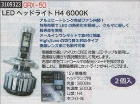 LEDヘッドライトH4 6000K 2個入 GRX-50