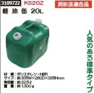 軽油缶 20L KS20Z タンク ディーゼル油携行缶