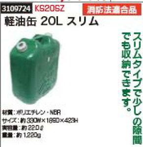 軽油缶 20Lスリム KS20SZ タンク ディーゼル油携行缶