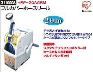 フルカバーホースリール HRF-20AGRM IRIS