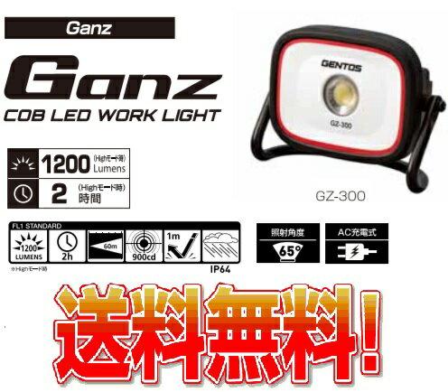 【11/19-11/22 ポイント10倍】全国送料無料!省エネ照明 充電式LED投光器 GZ-300 ジェントス GENTOS アウトドア ライト