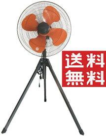 三脚折り畳み式工業用扇風機(工場扇)P-450F)【送料・手数料込】三脚折りたたみ型業務用大型扇風機