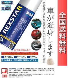 レックスター 420ml【送料無料】日本製!マイクロファイバーウエスプレゼント中! 自動車汚れ落し、小キズ消し、ツヤ出しの3つの効果のスプレー