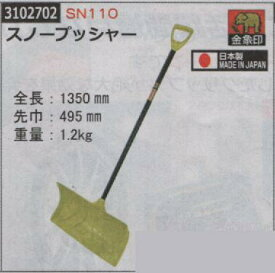 スノープッシャー SN110 金象印