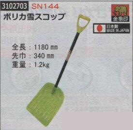 ポリカ雪スコップ SN144 金象印