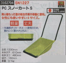 PCスノーカートS SN1227 金象印