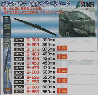 Wiper blade 300mm S-300 for the クレシェンテ winter