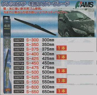 Wiper blade 350mm S-350 for the クレシェンテ winter