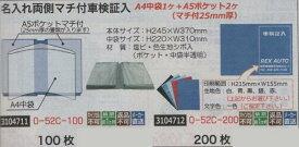 名入れ両側マチ付車検証入 200枚 0-52C-200