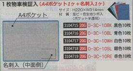 1枚物車検証入 銀色10枚 0-3C-10SL