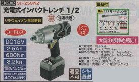 充電式インパクトレンチ1/2 SI-250WZ