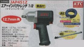 エアーインパクトレンチ1/2 JAP451Z KTC