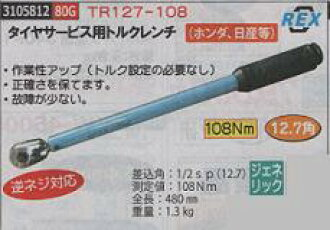 Torque wrench (Honda, Nissan) TR127-108 REX for the tire service