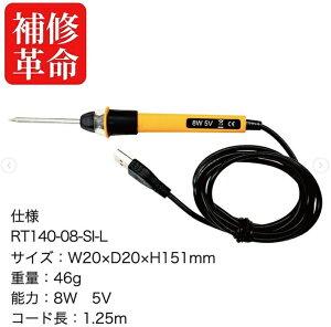 瞬速USBはんだごて 3500401 RT140-08-Sl-L【REX2020】送料無料 こて台付 アウトドア