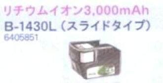 电池塑料袋B-1430L Ryobi(RYOBI)