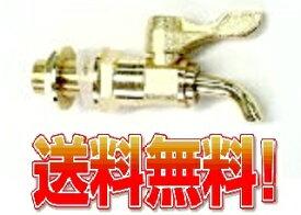 【メール便送料無料】焼酎カランA 160-210-76【代引不可】コック 蛇口 ゴールド 金色