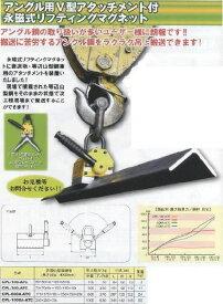 アングル用V型アタッチメント付永磁式リフティングマグネットCPL-1000A-ATC【送料無料】【smtb-k】【w2】【FS_708-7】【H2】