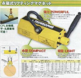 永磁式リフティングマグネットCPL-300【送料無料】【smtb-k】【w2】【FS_708-7】【H2】