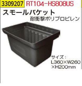 小吊桶RT104-HS808US