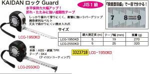 KAIDANロックGuard(19mm) LCG-1950KD メカニック用メジャー スケール 【REX vol.33】