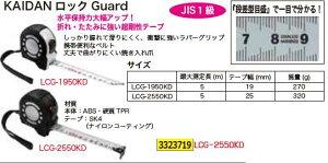 KAIDANロックGuard(25mm) LCG-2550KD メカニック用メジャー スケール 【REX vol.33】