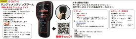 ハンディメンテナンスツール S-DMT-H 自動車 故障 診断 装置 【REX vol.33】