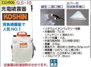 充電噴霧器 SLS-10 KOSHIN 【REX vol.33】
