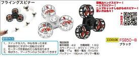 フライングスピナーブラック FS850-B 【REX vol.33】