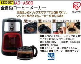 全自動コーヒーメーカー IAC-A600 【REX vol.33】
