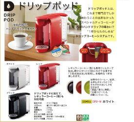 ドリップポッドホワイト DP2-W 高級コーヒーメーカー 【REX vol.33】