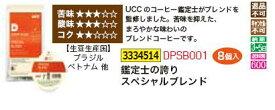 ドリップポッド鑑定士の誇りスペシャルブレンド8個入 DPSB001 【REX vol.33】