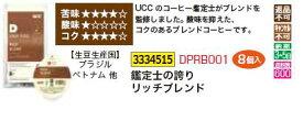 ドリップポッド鑑定士の誇りリッチブレンド8個入 DPRB001 【REX vol.33】