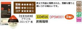 ドリップポッド炭焼珈琲8個入  DPSM001 【REX vol.33】