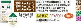 ドリップポッド有機栽培コーヒー8個入  DPYS001 【REX vol.33】