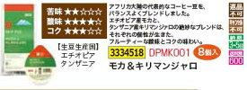 ドリップポッドモカ&キリマンジャロ8個入  DPMK001 【REX vol.33】