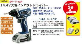 14.4V充電インパクトドライバー IDR-144LiA 【REX vol.33】