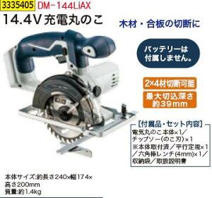 14.4V充電丸のこ  DM-144LiAX 【REX vol.33】