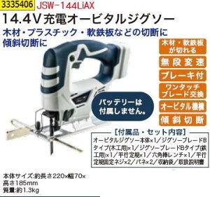 14.4V充電オービタルジグソー  JSW-144LiAX 【REX vol.33】