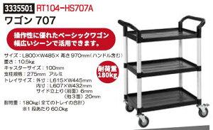 ワゴン707 RT104-HS707A 工具 台車 軽量 静音 収納 ツール 【REX vol.33】