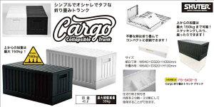 Cargo折り畳みトランクブラック FB-6432-B SHUTER プラスチック 収納ケース おしゃれ