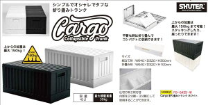 Cargo折り畳みトランクホワイト FB-6432-W SHUTER プラスチック 収納ケース おしゃれ