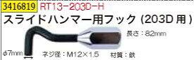 スライドハンマー用フック(203D用) RT13-203D-H