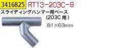 スライディングハンマー用ベース(203C用) RT13-203C-B