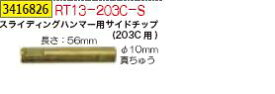 スライディングハンマー用サイドチップ(203C用) RT13-203C-S